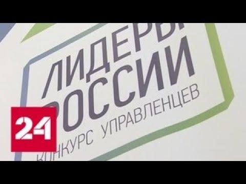 """""""Лидеры России"""" соревнуются за поездку в Сочи - Россия 24"""