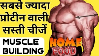 high protein foods in hindi | Top source of protein | vegetarian protein sources india
