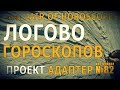 Уроки выживания Логово гороскопов Survival Training Lair Of Horoscopes mp3