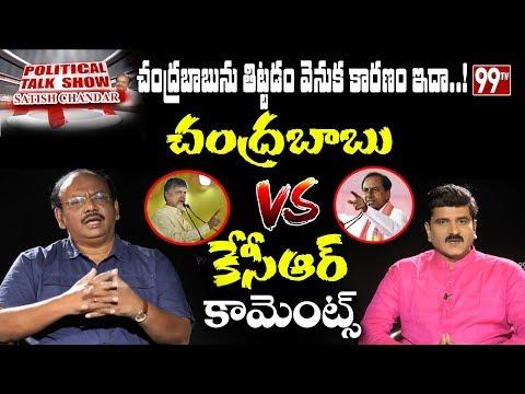 Political Talk Show with Satish Chandar over KCR Comments on Chandrababu | 99TV Telugu
