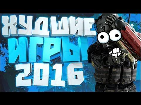 ТОП 5 - ХУДШИХ ИГР 2016 ГОДА! ДНИЩЕ ГОДА