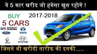 TOP 5 BEST SMALL CARS- TOP HATCHBAG /AUTOMOBILE GURUJI