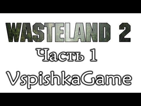 Wasteland 2 - Часть 1 - Мы начинаем свой путь. Полное прохождение с Вспышкой video