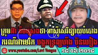 Ear Kimsreng Says RFA Is a new lie | Khmer hot news today 2018 | អ៊ា គឹមស្រេងថា អាស៊ីសេរីផ្សាយបំបោង
