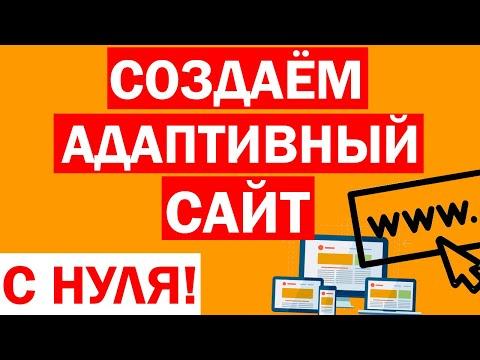 КАК СОЗДАТЬ САЙТ + АДАПТИВНЫЙ ДИЗАЙН! По-шагам с 0 на wordpress. Сделать сайт самому без html.
