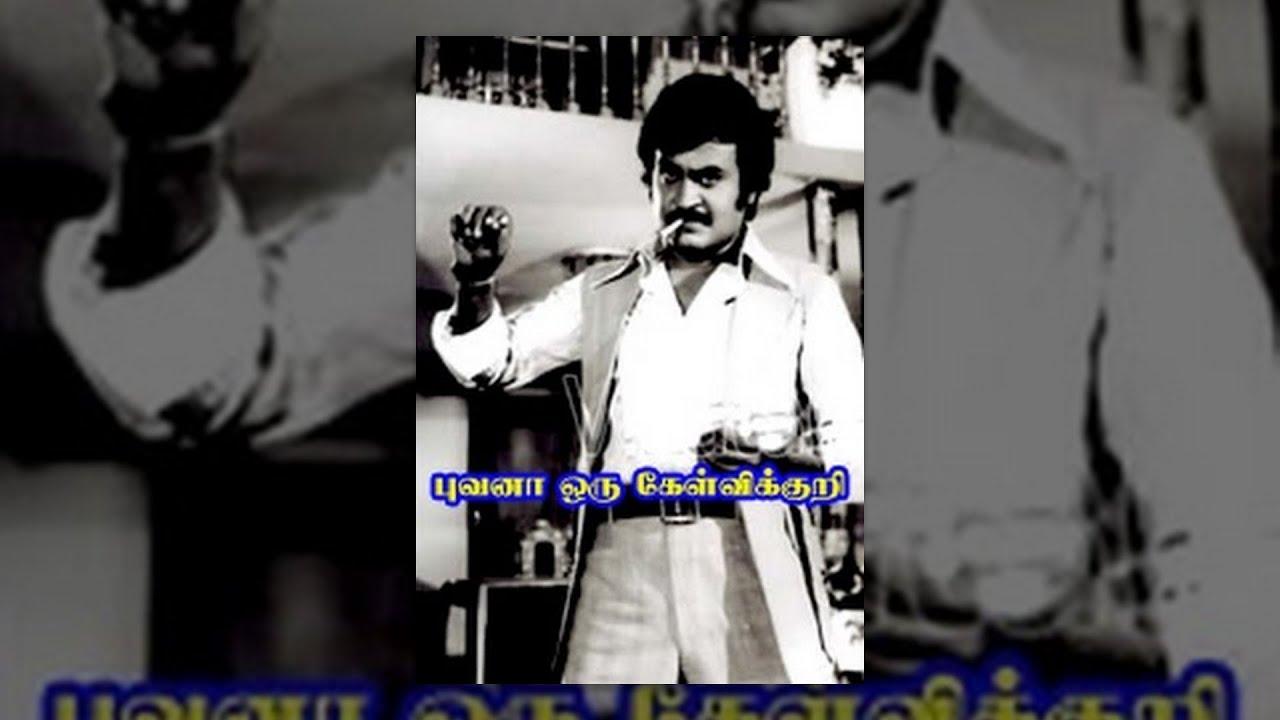 Bhuvana Oru Kelvi Kuri movie scenes Bhuvana Oru Kelvikuri