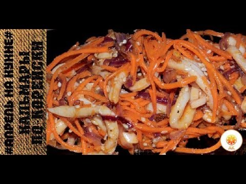 Салат Кальмары по корейски.Salad Squids in Korean. Рецепт от Апрель на Кухне #АпрельнаКухне#