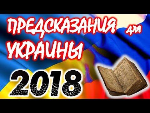 ВАЖНЕЙШИЕ ПРЕДСКАЗАНИЯ ДЛЯ УКРАИНЫ на 2018 год💥🔔🔥
