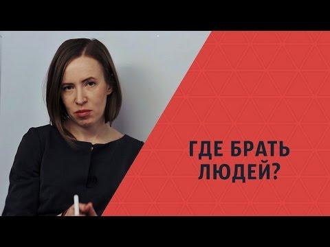 Сетевой маркетинг - где брать людей? Как привлечь людей в сетевой бизнес? Мария Азаренок