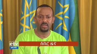 Dr Abiy Ahmed: Speech After Bomb Explosion