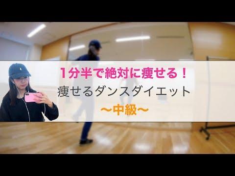 【ダイエット ダンス動画】痩せるダンスダイエット(中級)  – Längd: 1:58.