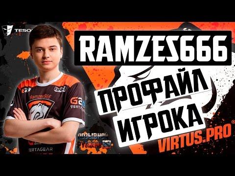Профайл игрока Ramzes666 из Virtus pro в Dota 2