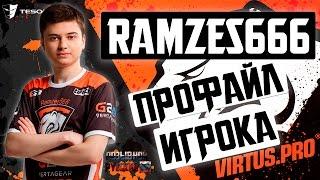 Ramzes666   Virtus Pro  Dota 2