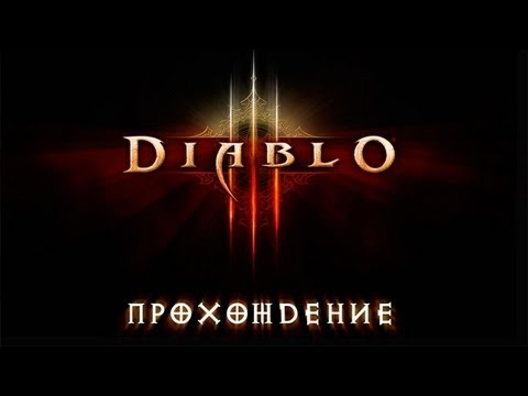 Diablo 3 -  !