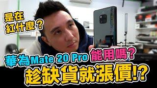 手機缺貨反而漲價!華為手機Huawei mate 20 pro 使用心得分享 | 下一支mate x 折疊手機? 「Men's Game玩物誌」