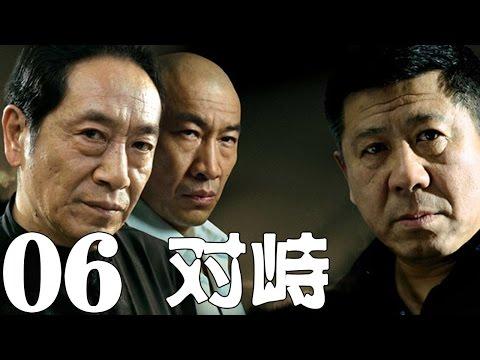 《對峙》EP06 正義與黑暗誰主沉浮?——犯罪/懸疑/刑偵