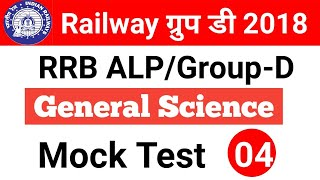 RRB Railway Group-D/ALP | Computer science | Top 36 MCQ | Railway Gk | Group d Science |
