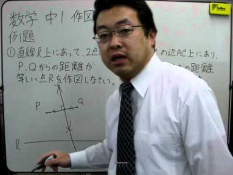 ... 数学 中学1年 「作図①