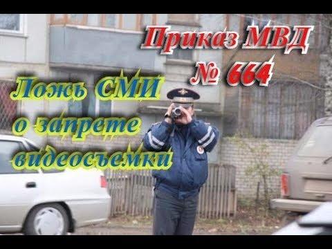 Развод о запрете видеосъемки сотрудников ГИБДД. Новый приказ МВД №664.
