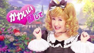 小林幸子が人生初のゴスロリ姿 恥ずかしい  シューティングアプリ ゴシックは魔法乙女 新cm さっちゃんは魔法乙女 篇