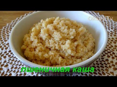 пшеничная каша. wheat porridge
