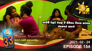 Room Number 33 | Episode 154 | 2021- 02- 24
