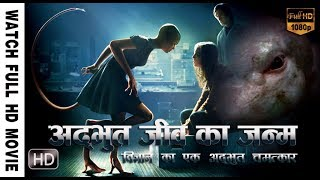 New Hollywood  SCI-FI Horror [Hindi Dubbed] || अद्भुत जीव का जन्म || Hollywood Movie In Hindi Dubbed