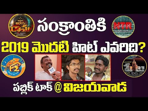 Vijayawada Public Talk On Movies Releasing For Sankranthi 2019 -| Vinaya Vidheya Rama |  NTR Biopic