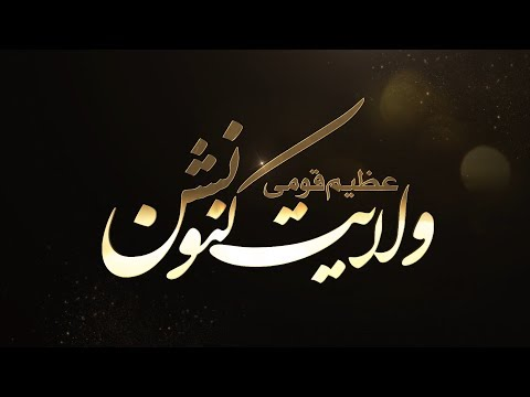 18 August 2019 ||  Qoumi Wilayat Convention || Promo