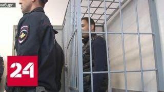 Организатор смертельной бойни в Екатеринбурге сядет на пять лет - Россия 24
