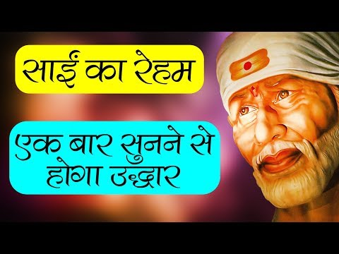 Sai Reham Nazar Karna | Sanjay Bagga | Kulldeep Sandhu | Musical Souls 2018
