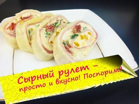 Рулетики сыра рецепт фото