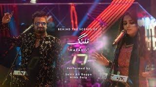 BTS Malang Sahir Ali Bagga and Aima Baig Coke Stud