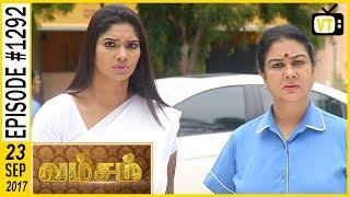 Vamsam - வம்சம்   Tamil Serial   Sun TV    Epi 1292   23/09/2017   Vision Time