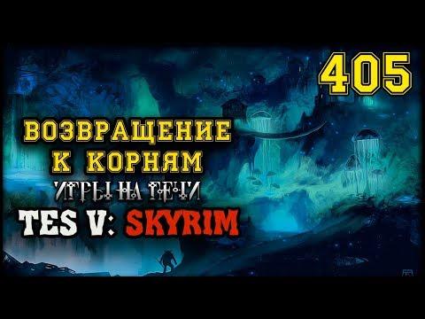 TES V: SKYRIM - ПРОХОЖДЕНИЕ #405