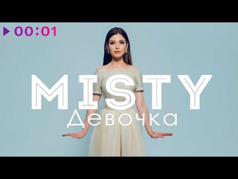 MISTY | МИСТИ - Девочка | Official Audio | 2018