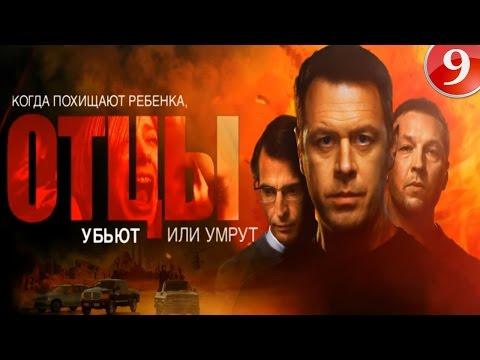Отцы 9 серия 2017 Новый Русский Боевик фильм сериал HD