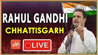 Rahul Gandhi LIVE | Addresses Public Rally in Dhuragaon Chhattisgarh | Congress