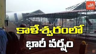 Heavy Rain in Kaleshwaram Project | Telangana | Weather Report Today | CM KCR
