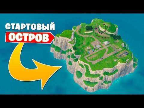 *Баг* Как попасть на стартовый остров в Фортнайт 6.30 Песочница