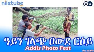 ዓይን ገላጭ ዐውደ ርዕይ Addis Photo Fest - DW Amharic (December 12, 2016)