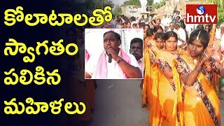 Husnabad TRS Candidate Satish Kumar Election Campaign in Ramula Palli | hmtv
