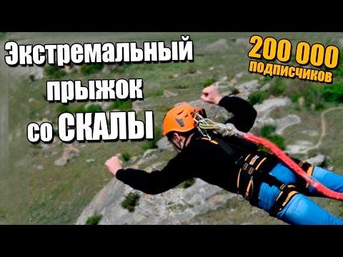 200 000 ПОДПИСЧИКОВ - Прыжок со СКАЛЫ!