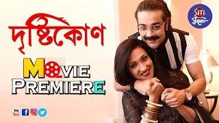 দৃষ্টিকোণ | Movie Premiere | Prosenjit | Rituparna | Kaushik Ganguly | Churni | Anupam Roy