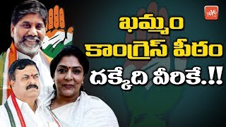 Telangana Congress Leaders Political Fight in Khammam | Renuka Chowdary | Bhatti Vikramarka | YOYOTV