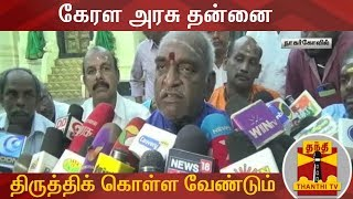 கேரள அரசு தன்னை திருத்திக் கொள்ள வேண்டும் - பொன் ராதாகிருஷ்ணன்   Sabarimala   Kerala Govt