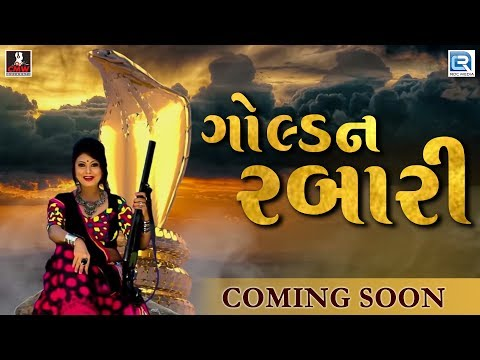 Golden Rabari - Kavita Das | New Gujarati Song 2018 | Coming Soon | RDC Gujarati