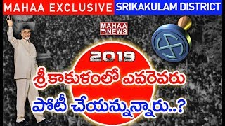 MLA Contestants First List in Srikakulam District | AP Election 2019 | Mahaa Exclusive