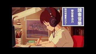 閱讀和學習音樂 ,集中的音樂,學習專注力讀書音樂 ,舒壓放鬆鋼琴音樂,放鬆音樂【作業用,勉強用BGM】Relaxing Relax Music,Study music