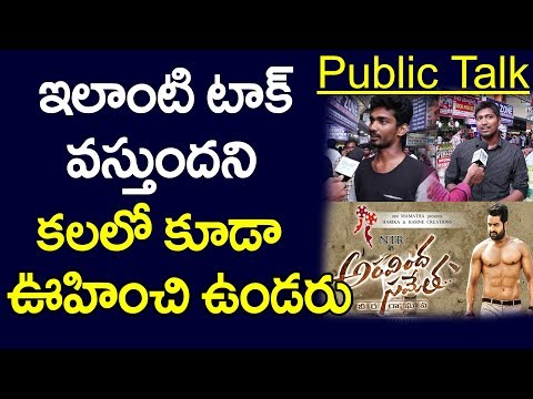 Public Talk On Aravinda Sametha Theatrical Trailer | Jr NTR | Trivikram | Aravinda Sametha Review